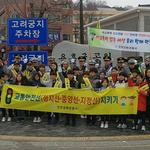 강화군, 봄 개학기 맞아 어린이 안전사고 예방 위한 집중점검