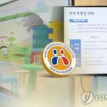 인천 사립유치원 '에듀파인' 참여 움직임