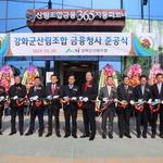 강화군산림조합 금융 청사 '새둥지'