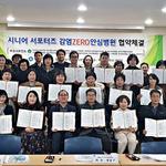 부천지역 19개 의료기관 '감염제로 안심병원' 협약