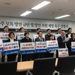 성남시의회 민주당협, 5.18 망언 자한당 의원 제명 특별법 촉구