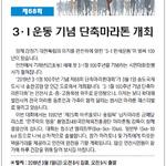 제68회 3·1운동 기념 단축마라톤 개최