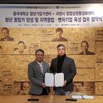 과천시 창업·상권활성화센터, 동국대 청년기업가센터와 업무협약 체결