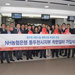 NH농협은행 동두천지부,동두천시 제2호 착한일터 선정