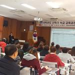 연천교육청,  '학부모지원사업' 업무담당자 연수
