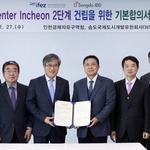 아트센터 인천 2단계 건립 착수