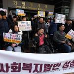 성심동원 장애인 폭행 엄중 처벌하라 46개 단체, 시설관리자 등 경찰 고발