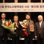 SK인천석유화학, 노사협력대상서 대기업 부문 수상
