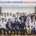 의정부성모병원,  소방대 등 50여명에 '경기북부 외상센터 스페셜 강연'