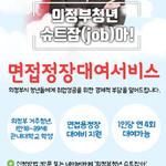 의정부시, 면접정장 무료 대여 '의정부청년 슈트 잡아' 추진
