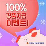 한국복지공제회, 3월 15일까지 새봄맞이 회원 가입 이벤트