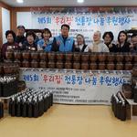 한국가스공사,전통 담금장 나눔 행사