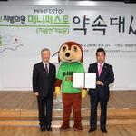 매니페스토 약속대상 지방선거 부문에 인천 동구의회 박영우 부의장 이름 올려
