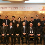 ㈔한국막걸리협회 회장 이·취임식 신임 회장에 인천탁주 정규성 대표