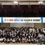 이천 청소년기구연합회 200여명  '3.1운동 제100주년 거리캠페인'