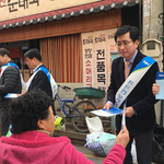 농협오산시지부, 오는 13일 조합장선거 '투명·공정' 캠페인