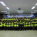 남양주경찰서, '2019 아동안전지킴이' 발대식 개최