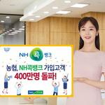농협 'NH콕뱅크' 가입 고객 400만 명 돌파 감사 이벤트