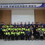 동두천경찰서, 전문인력 18명 선발 '아동지킴이' 발대식