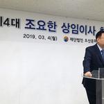 조요한 오산문화재단 상임이사 취임식