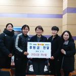 구리시청 소속 카누팀,관내 취약계층을 위한 후원금 기탁