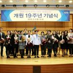 국민건강보험 일산병원,개원 19주년 기념행사 개최