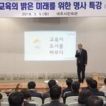 곽상욱 오산시장,  여주 공무원 400여명에  혁신교육지구 특강