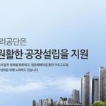 성남산단공 이사장 '당선 자격' 놓고 강대강 대치