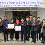 과천 갈현권역  협의체, 부흥정육점식당서 '나눔 기부릴레이'