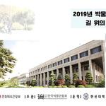 한신대 박물관, '2019년 길 위의 인문학' 7년 연속 선정