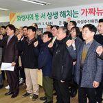 """군공항 이전 추진위 """"반대 유도 가짜뉴스 막아야"""""""