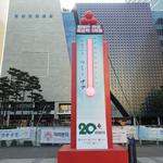 안양 범계역 광장 '온도탑 105도' 사랑넘쳐