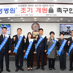 동두천시의회,  제생병원 건립공사 재추진 요구 결의