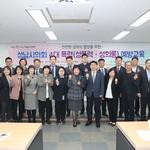 성남시의회, 명사초청 특강·4대 폭력 예방교육 실시