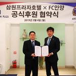 FC안양-삼원프라자호텔, 숙박 후원 협약 맺어