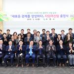 수원시,'스마트시티 챌린지 사업 공모 추진단' 발대식 개최