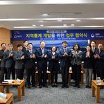 성남시-경인지방통계청 지역 통계 개발을 위한 업무협약