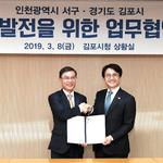 김포시와 인천시 서구 '상생발전을 위한 업무협약' 체결