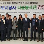 남양주도시공사 임직원 구성된 '나눔봉사단' 창단