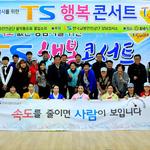 한국교통안전공단,교통사고 없는 성남시를 위한'TS 행복콘서트' 개최