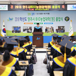 양주시, 2019학년도 BIO농업대학 및 대학원 신입생 모집