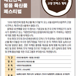 2019 대한민국 명품 특산물 페스티벌