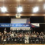 민주평통 고양시협  '2019년도 1분기 정기회의' 개최