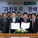 과천시-NH농협,  '과천토리' 판매대행 업무협약 체결