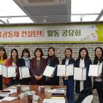 남양주시,마을공동체 컨설턴트 발대식 개최