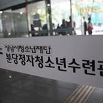 """""""강좌 중 개인강습 묵인 등 각종 민원 안이하게 대처"""""""