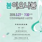 인천시립교향악단의 '봄소리' 들으러 가볼까… 27일 실내악 연주회