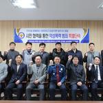 동두천서, 운수업체 대표 초청 생활주변 악성폭력 단속 간담회
