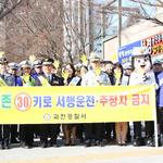 과천경찰서, 과천초교앞  '스쿨존 교통사고 ZERO 캠페인'