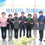 경기도 중부권 9개 시의회 의장협의회 제100회 정례회의 개최